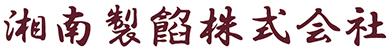 湘南製餡株式会社