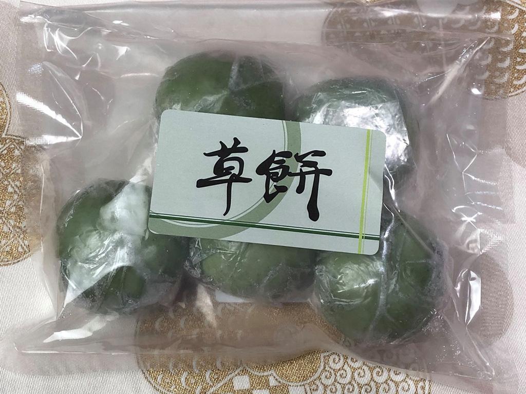 冷凍草餅(5個入パック)